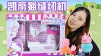 凯蒂猫缝纫机玩具