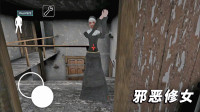 邪恶修女被关在牢房中,不知道谁把她救走了