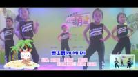 少儿舞蹈、爵士舞《MiMiMi》