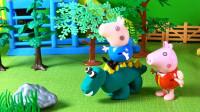 """73 小猪佩奇带着乔治去森林里拜访""""恐龙先生"""""""