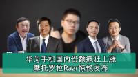 「E周报」21:华为手机国内份额疯狂上涨,摩托罗拉Razr惊艳发布