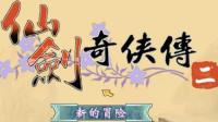 【独角青青】仙剑奇侠传2 01 机智的小虎子