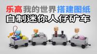 乐高我的世界自制迷你人仔矿车搭建 LEGO Minecraft MOC Minecart for Minifig Instruction