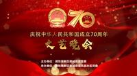 凤凰社区庆祝中华人民共和国成立70周年晚会