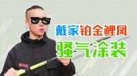 《钓具体验官》 第14期 Daijia铂金鲤凤2代钓竿上手体验 骚气涂装河边最靓