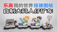乐高我的世界自制大码人仔矿车搭建图纸 LEGO Minecraft MOC Minecart for Bigfigs Instruction
