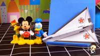 87 米奇妙妙屋少儿折纸系列,航天飞机折纸