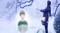 烟雨苍茫诗歌《雪花里的冬天》——杨振博配乐朗诵视频