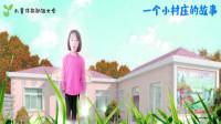 小学课本《小村庄的故事》——陈静宜朗诵配乐视频