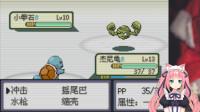 【小希解说】GBA精灵宝可梦火红 EP02 皮卡丘来啦