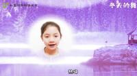 冬天的儿童诗歌—音乐视频—散文诗歌《冬天的舞台》朗诵配乐视频