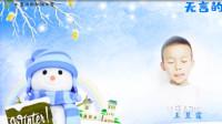 儿童诗歌《无言的冬天》——王昱霆朗诵配乐视频