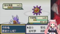 【小希解说】GBA精灵宝可梦火红 EP04 宝石海星很棘手啊