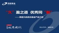 博道久航12月9日首发重点认购