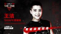 王洁-28强选手比赛视频
