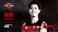 肖懿-28强选手比赛视频