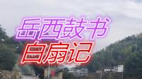 刘纯松岳西鼓书《白扇记》第二集