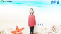 海滩边的故事《捡贝壳》——陈静宜朗诵配乐诗歌