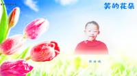 金波散文诗歌《笑的花朵》——郭语嫣朗诵配乐诗歌