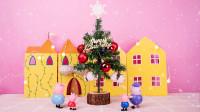小猪佩奇一家装饰圣诞树的玩具故事