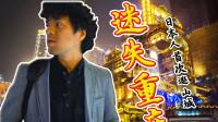 日本导演迷失中国山城!只为寻找住在重庆的白俄罗斯美女