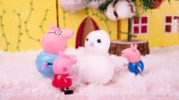 小猪佩奇和猪爸爸圣诞节堆雪人的玩具故事