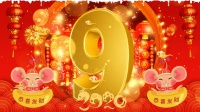 2020年鼠年春节除夕元旦年会开场视频新春2020金色10秒倒计时素材TV