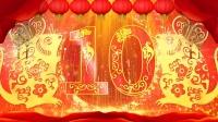 2020年鼠年春节除夕元旦年会开场视频恭贺新春10秒倒计时素材TV