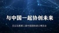 与中国一起协创未来 日立出展第二届进博会