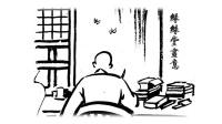 【缘缘堂画意】窗前柳燕关心意