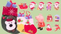 圣诞节到了 佩奇和乔治收到了什么神秘礼物呢?