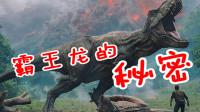 105 恐龙世界大揭秘,揭秘恐龙世界吼叫声的秘密