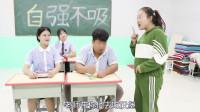 学霸王小九校园剧:老师让学生比赛拼图,学渣想蒙混过关却被老师一眼看穿!太逗了