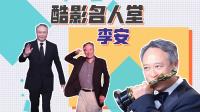 """【酷影名人堂·4期】李安:神坛下的""""普通人"""""""