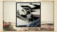 跨年快乐【川樂】小握第六张音乐专辑