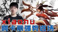 巅峰TOP5:xiaohu阿卡丽灵活进场,圣枪游侠逆境反杀
