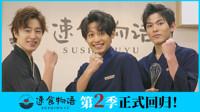 《速食物语》第二季暖心回归!三位日本帅哥的日料PK,究竟谁能成为赢家?