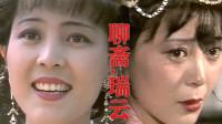聊斋:神仙为何施法将美貌女子变丑?原来他想成全一段美好姻缘