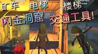 【第五人格】新地图-闪金洞窟!三种交通工具!电梯 矿车 楼梯!看来又是一番斗智斗勇!