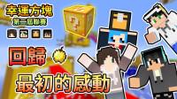 熊猫团团【我的世界】第二届幸运方块竞速 让我们一起回归最初的感动吧!