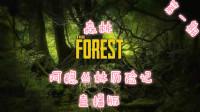 《森林》阿稳森林历险记 第一期(直播版)