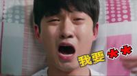 韩国喜剧片《死前一炮》男主生患绝症,临终的愿望让人意想不到
