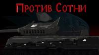 坦克世界动画:反对
