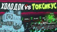 坦克世界动画:有毒的坦克
