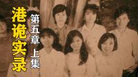 【KO酷】《港诡实录》07期 第五章 诡秘屋邨 上集 粤语剧情流程攻略