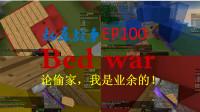 【小洲】起床战争EP100 百期偷家集锦!
