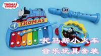 托马斯小火车音乐玩具:笛子吹出汽笛声、摇铃摇出火车撞击铁轨声