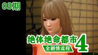 KO酷《绝体绝命都市4》03期 地下铁惊魂 中文版剧情流程攻略解说
