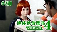 KO酷《绝体绝命都市4》02期 奸商趁火打劫 中文版剧情流程攻略解说