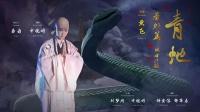 奇幻微电影《青蛇番外篇》深圳本土影视制作团队